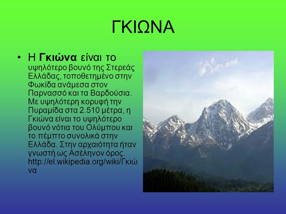 ΓΚΙΩΝΑ Η Γκιώνα είναι το υψηλότερο βουνό της Στερεάς Ελλάδας, τοποθετημένο στην Φωκίδα ανάμεσα στον Παρνασσό και τα Βαρδούσια. Με υψηλότερη κορυφή την