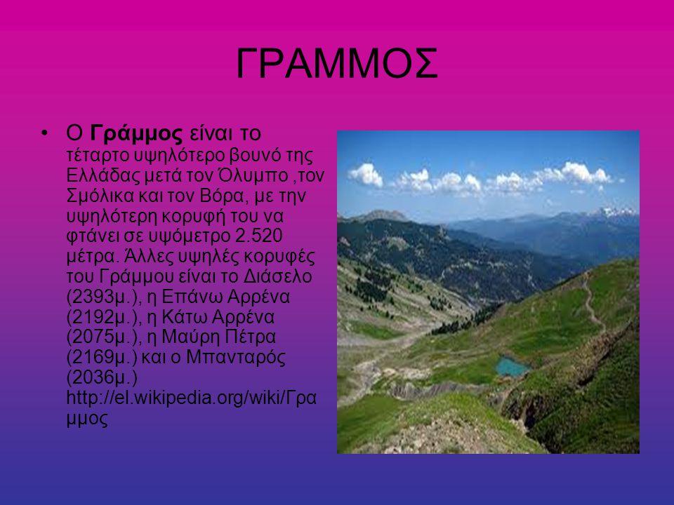 ΓΡΑΜΜΟΣ Ο Γράμμος είναι το τέταρτο υψηλότερο βουνό της Ελλάδας μετά τον Όλυμπο,τον Σμόλικα και τον Βόρα, με την υψηλότερη κορυφή του να φτάνει σε υψόμ