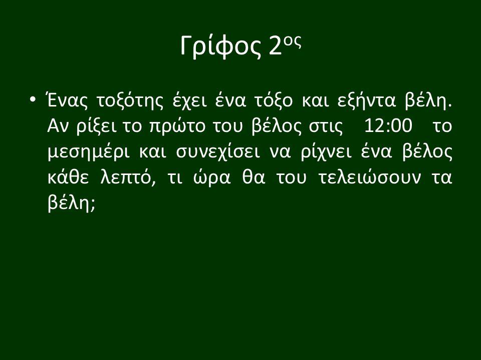 13 ος Γρίφος Οι φιλόσοφοι Τρεις αρχαίοι Έλληνες φιλόσοφοι αποκοιμήθηκαν κάτω από ένα δέντρο.
