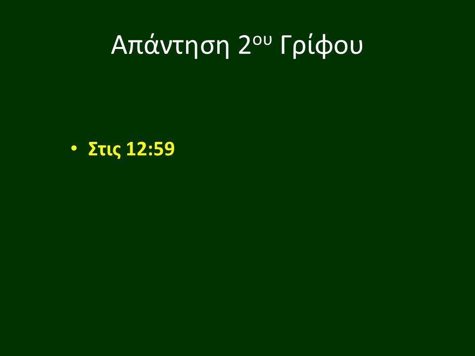 Απάντηση 2 ου Γρίφου Στις 12:59