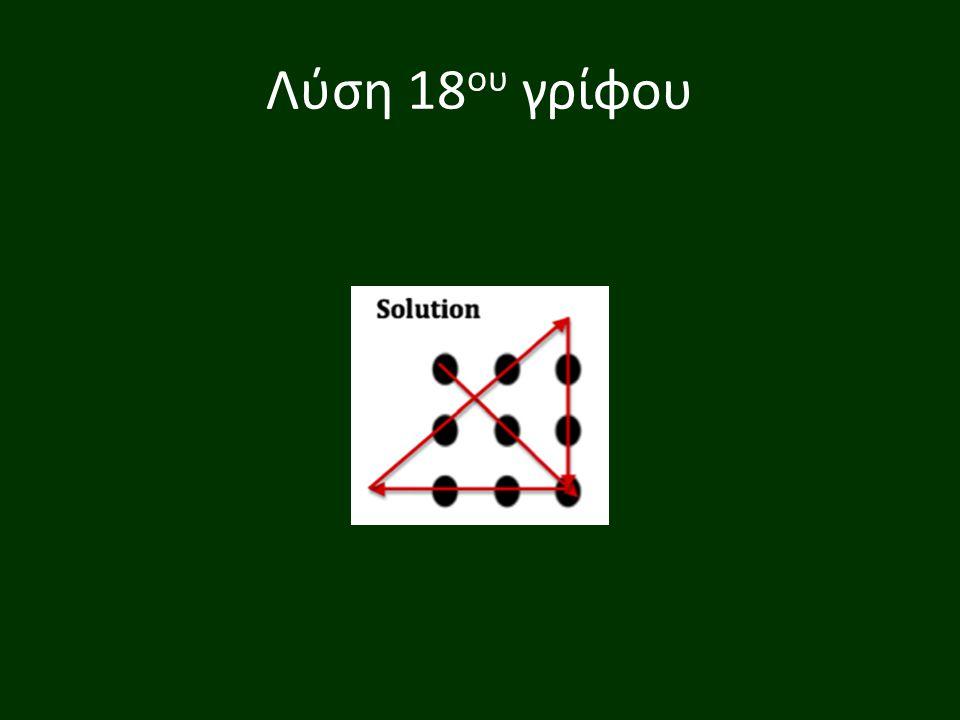 Λύση 18 ου γρίφου