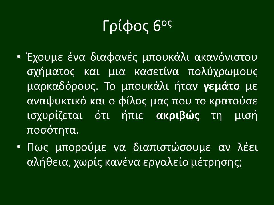 Γρίφος 7 ος Έχουμε οκτώ κομμάτια μιας αλυσίδας που αποτελούνται από επτά κρίκους το καθένα.
