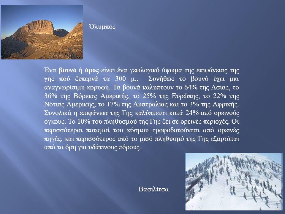 Ένα βουνό ή όρος είναι ένα γεωλογικό ύψωμα της επιφάνειας της γης πού ξεπερνά τα 300 μ.. Συνήθως το βουνό έχει μια αναγνωρίσιμη κορυφή. Τα βουνά καλύπ