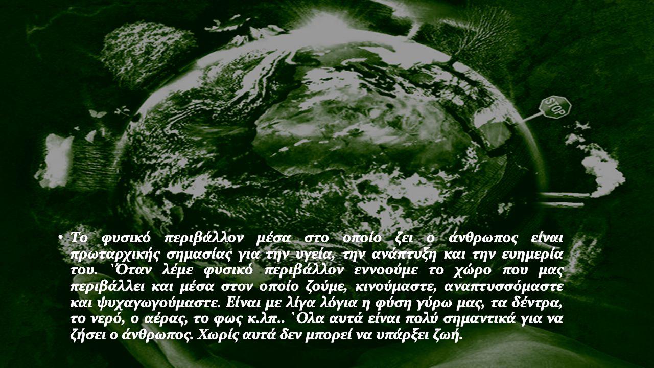 Made by : I.Κυριακή ΠορτοκάληI.Κυριακή Πορτοκάλη II.Αθανασία ΜιχαηλίδουII.Αθανασία Μιχαηλίδου III.Θεοδώρα ΘεοδωρίδουIII.Θεοδώρα Θεοδωρίδου IV.Βάσω Σιούπουλη.IV.Βάσω Σιούπουλη.