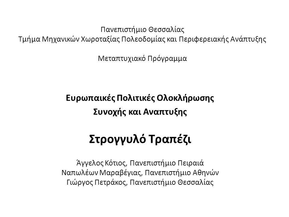 Πανεπιστήμιο Θεσσαλίας Τμήμα Μηχανικών Χωροταξίας Πολεοδομίας και Περιφερειακής Ανάπτυξης Μεταπτυχιακό Πρόγραμμα Ευρωπαικές Πολιτικές Ολοκλήρωσης Συνοχής και Αναπτυξης Στρογγυλό Τραπέζι Άγγελος Κότιος, Πανεπιστήμιο Πειραιά Ναπωλέων Μαραβέγιας, Πανεπιστήμιο Αθηνών Γιώργος Πετράκος, Πανεπιστήμιο Θεσσαλίας