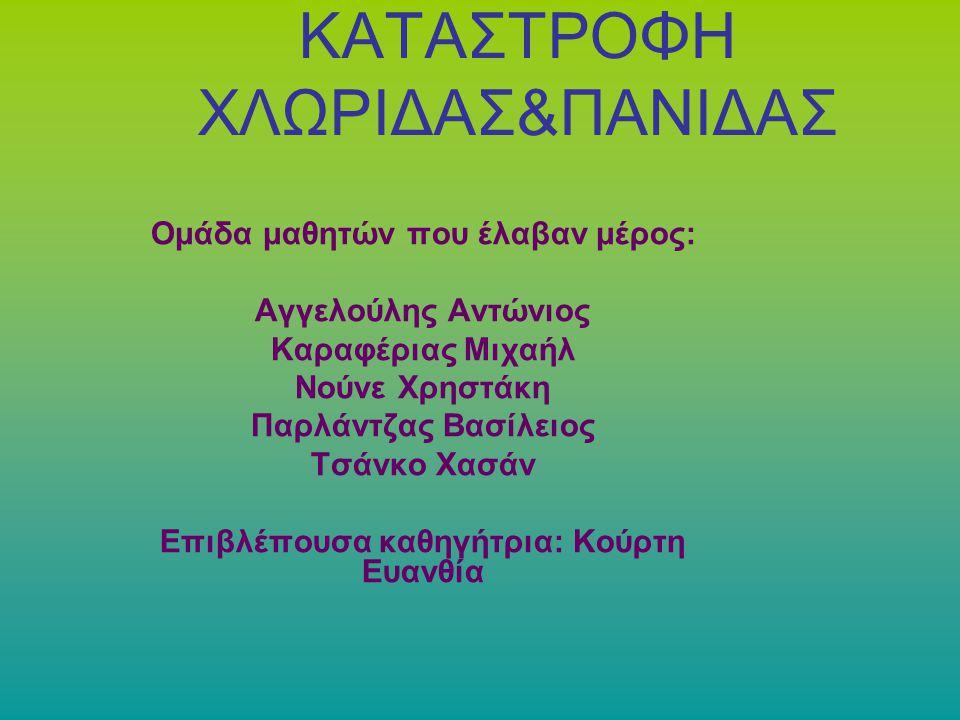 ΕΓΧΩΡΙΑ ΕΙΔΗ ΥΠΟ ΕΞΑΦΑΝΙΣΗ ΤΟ 2000 ΕΙΔΟΣΠΛΗΘΥ ΣΜΟΣ ΠΕΡΙΟ ΧΗ Λύκος 500Ηπειρωτ ικη Ελλάδα Αρκούδα 100 - 150Βόρεια Ελλάδα Ελάφι Ελάχιστ ος Ποδόπη,Πάρνηθ α,Σιθωνί α Μεσογει ακή Φώκια Ελάχιστ ος Ιόνιο Πέλαγος