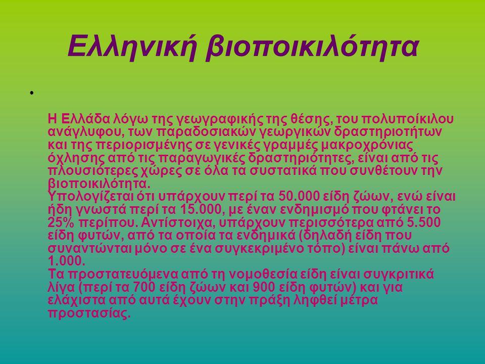 Ελληνική βιοποικιλότητα Η Ελλάδα λόγω της γεωγραφικής της θέσης, του πολυποίκιλου ανάγλυφου, των παραδοσιακών γεωργικών δραστηριοτήτων και της περιορι