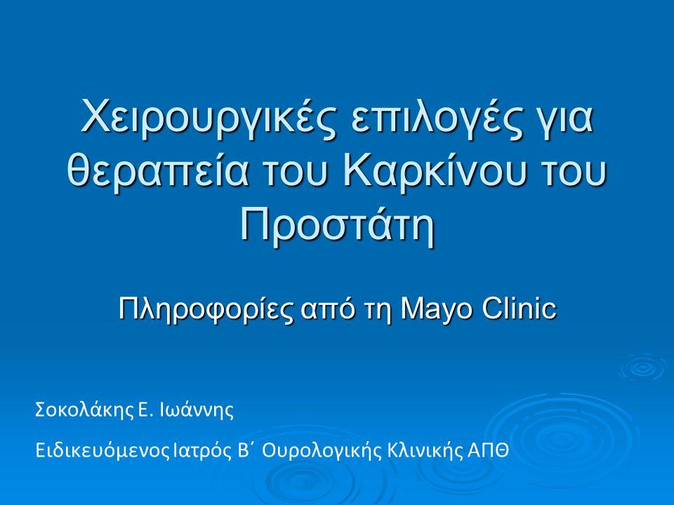 Χειρουργικές επιλογές για θεραπεία του Καρκίνου του Προστάτη Πληροφορίες από τη Mayo Clinic Σοκολάκης Ε.