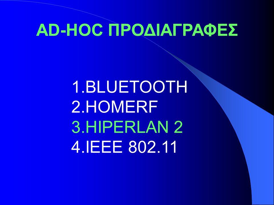 Τεχνικά Χαρακτηριστικά: Συχνότητα: 5 GHz.
