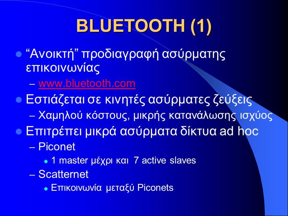 """ΒLUETOOTH (1) """"Ανοικτή"""" προδιαγραφή ασύρματης επικοινωνίας – www.bluetooth.com www.bluetooth.com Εστιάζεται σε κινητές ασύρματες ζεύξεις – Χαμηλού κόσ"""
