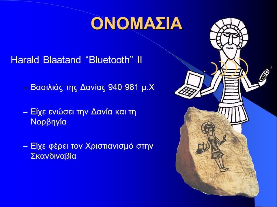"""ΟΝΟΜΑΣΙΑ Harald Blaatand """"Bluetooth"""" II – Bασιλιάς της Δανίας 940-981 μ.Χ – Είχε ενώσει την Δανία και τη Νορβηγία – Είχε φέρει τον Χριστιανισμό στην Σ"""