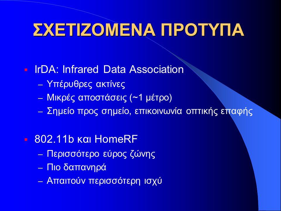 ΣΧΕΤΙΖΟΜΕΝΑ ΠΡΟΤΥΠΑ  IrDA: Infrared Data Association – Υπέρυθρες ακτίνες – Μικρές αποστάσεις (~1 μέτρο) – Σημείο προς σημείο, επικοινωνία οπτικής επα