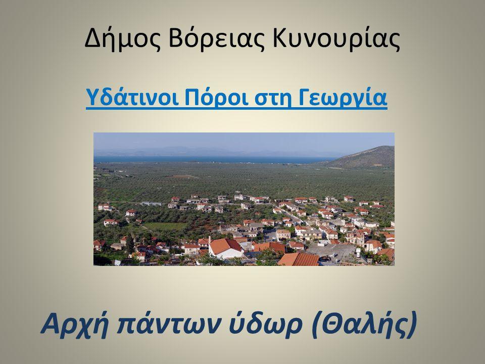 Δήμος Βόρειας Κυνουρίας Υδάτινοι Πόροι στη Γεωργία Αρχή πάντων ύδωρ (Θαλής)