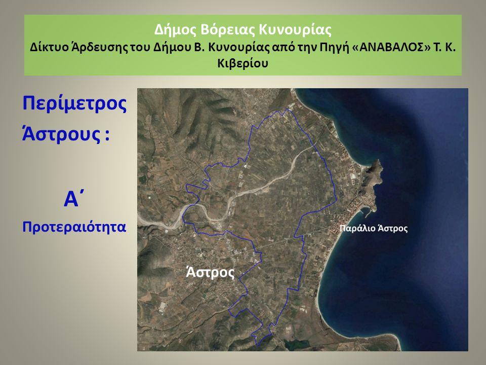 Περίμετρος Αγ. Ανδρέα - Κορακοβουνίου : Α΄ Προτεραιότητα