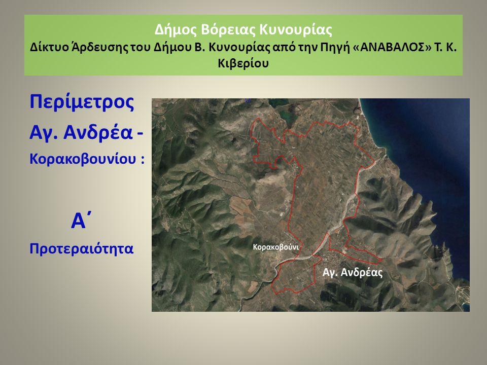 Δήμος Βόρειας Κυνουρίας Δίκτυο Άρδευσης του Δήμου Β.