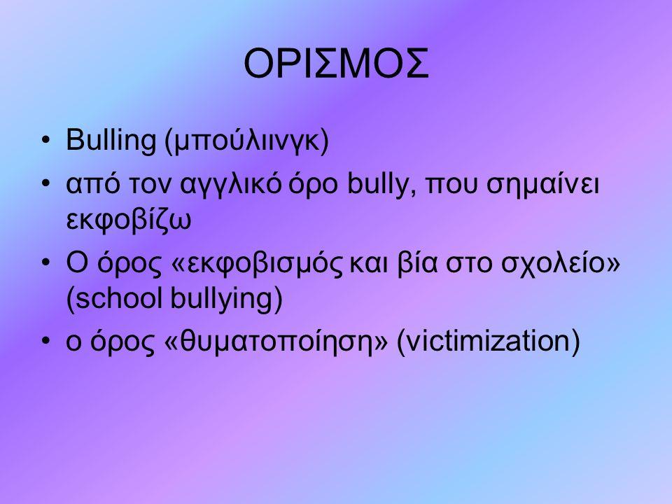ΟΡΙΣΜΟΣ Bulling (μπούλιινγκ) από τον αγγλικό όρο bully, που σημαίνει εκφοβίζω Ο όρος «εκφοβισμός και βία στο σχολείο» (school bullying) ο όρος «θυματοποίηση» (victimization)
