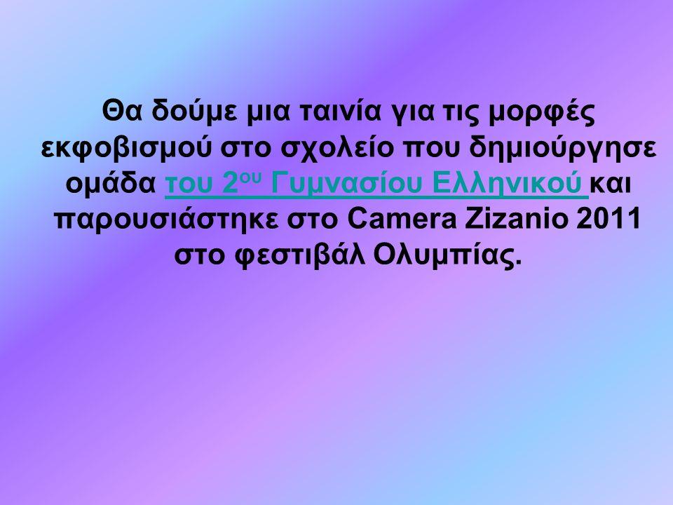 Θα δούμε μια ταινία για τις μορφές εκφοβισμού στο σχολείο που δημιούργησε ομάδα του 2 ου Γυμνασίου Ελληνικού και παρουσιάστηκε στο Camera Zizanio 2011 στο φεστιβάλ Ολυμπίας.του 2 ου Γυμνασίου Ελληνικού
