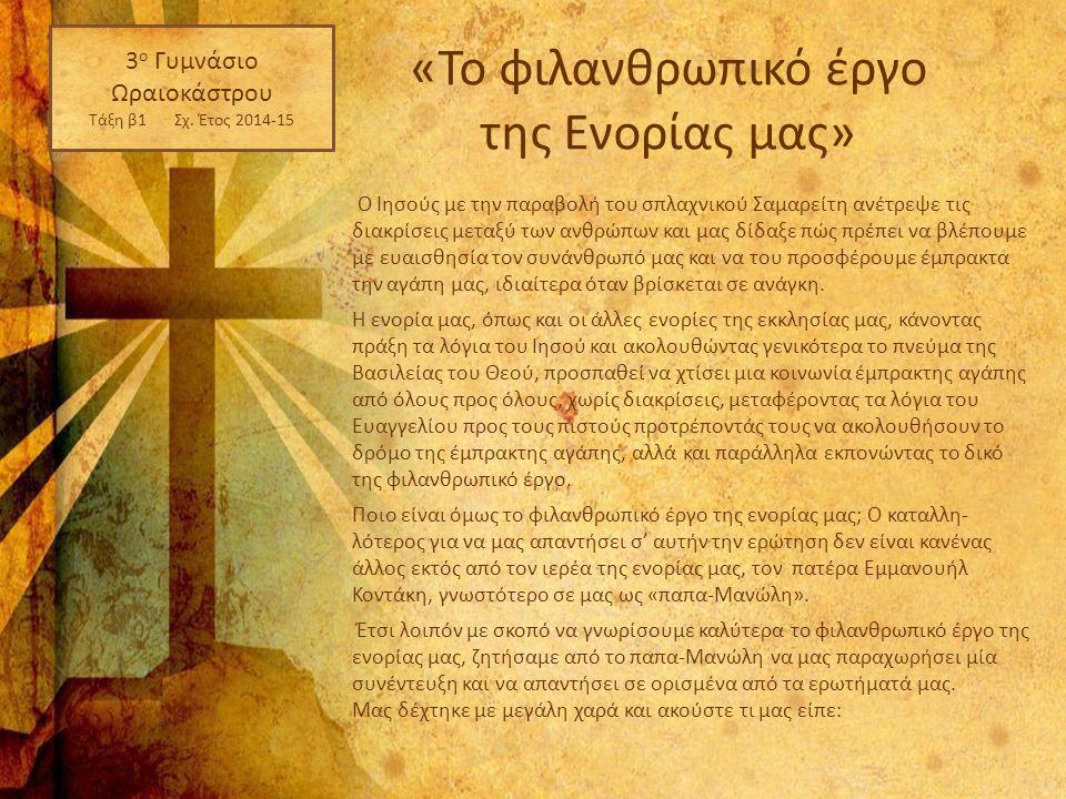 3 ο Γυμνάσιο Ωραιοκάστρου Τάξη β1 Σχ. Έτος 2014-15 «Το φιλανθρωπικό έργο της Ενορίας μας» Ο Ιησούς με την παραβολή του σπλαχνικού Σαμαρείτη ανέτρεψε τ