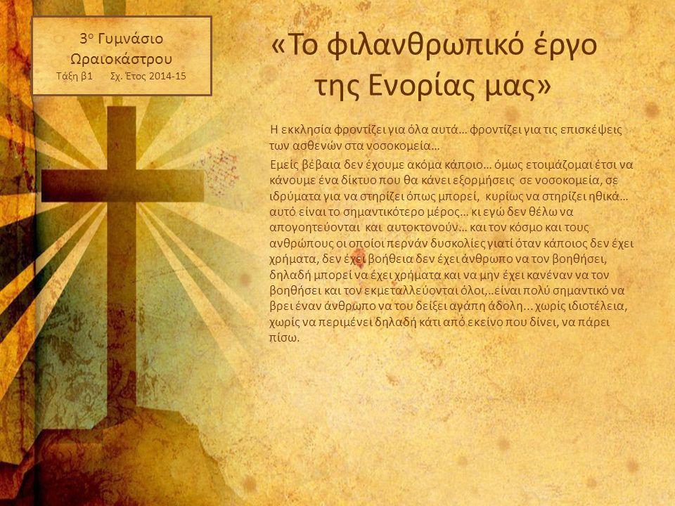 3 ο Γυμνάσιο Ωραιοκάστρου Τάξη β1 Σχ. Έτος 2014-15 «Το φιλανθρωπικό έργο της Ενορίας μας» Η εκκλησία φροντίζει για όλα αυτά… φροντίζει για τις επισκέψ