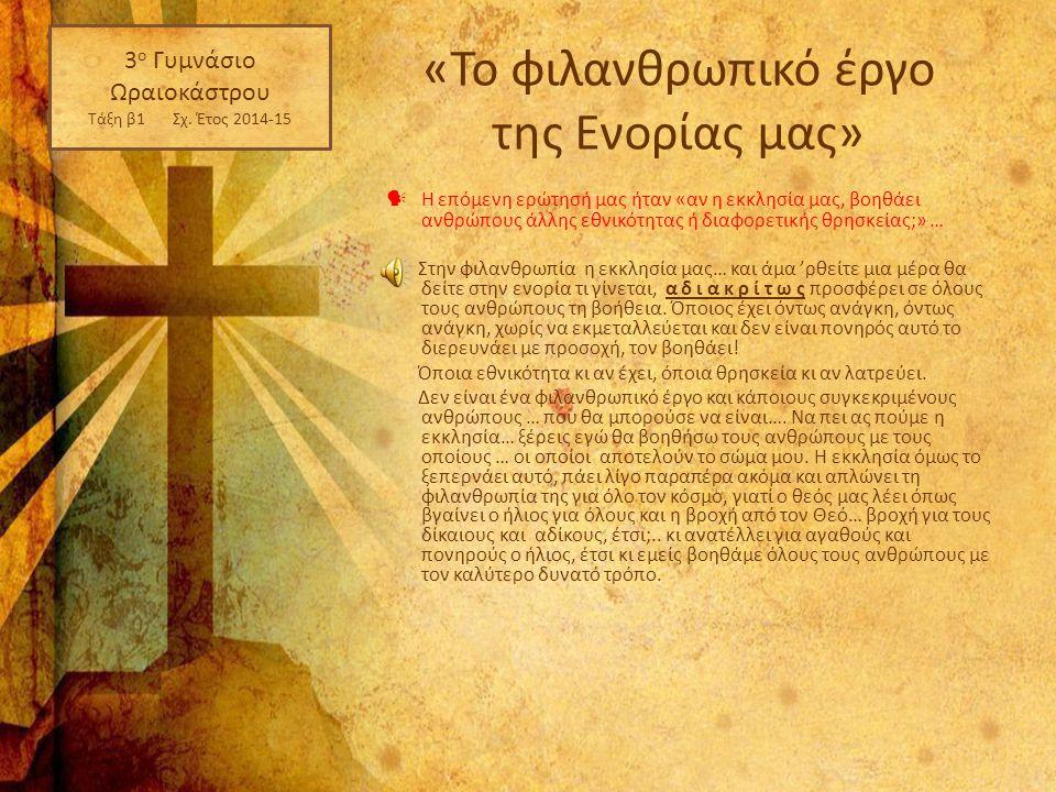 3 ο Γυμνάσιο Ωραιοκάστρου Τάξη β1 Σχ. Έτος 2014-15 «Το φιλανθρωπικό έργο της Ενορίας μας» Η επόμενη ερώτησή μας ήταν «αν η εκκλησία μας, βοηθάει ανθρώ