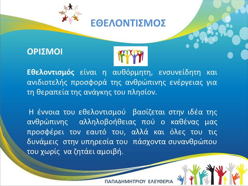 Η Διάδοση εβδομάδας «Let's do it Greece» στο σχολείο μας έγινε με όσο το δυνατόν μεγαλύτερη συμμετοχή και ευαισθητοποίηση των μαθητών καθώς και η αλλαγή στάσης απέναντι σε θέματα που αφορούν στην καθαριότητα του περιβάλλοντος και ιδιαίτερα του σχολικού περιβάλλοντος, όπου περνούν το περισσότερο χρόνο της ημέρας τους.