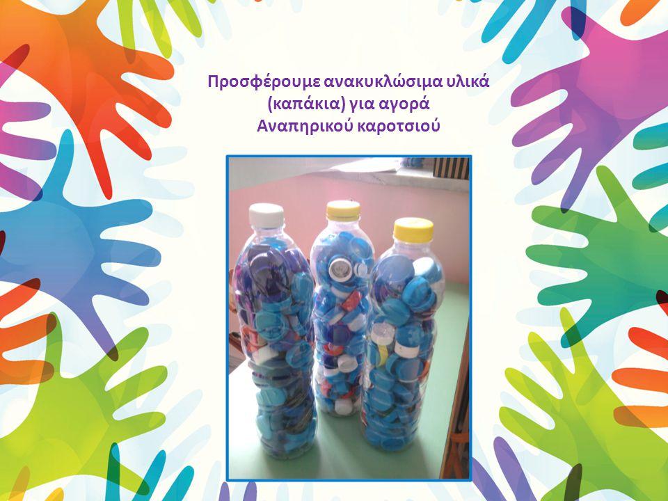 Προσφέρουμε ανακυκλώσιμα υλικά (καπάκια) για αγορά Αναπηρικού καροτσιού