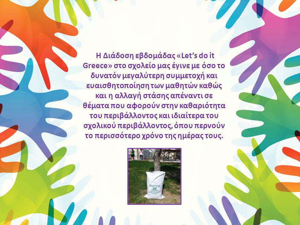 Η Διάδοση εβδομάδας «Let's do it Greece» στο σχολείο μας έγινε με όσο το δυνατόν μεγαλύτερη συμμετοχή και ευαισθητοποίηση των μαθητών καθώς και η αλλα