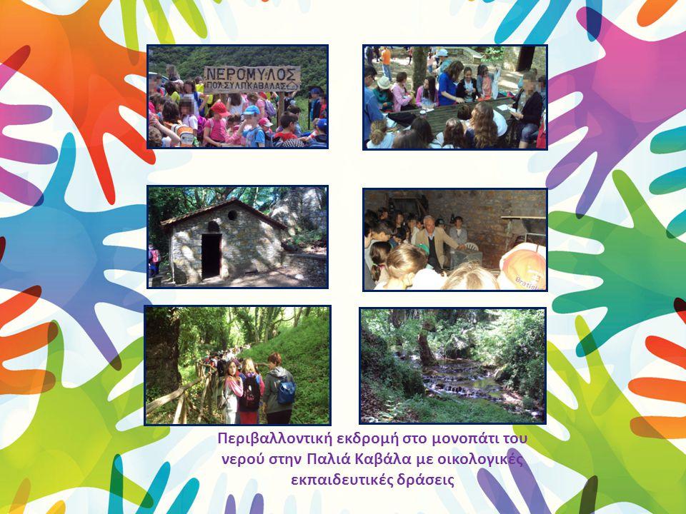Περιβαλλοντική εκδρομή στο μονοπάτι του νερού στην Παλιά Καβάλα με οικολογικές εκπαιδευτικές δράσεις