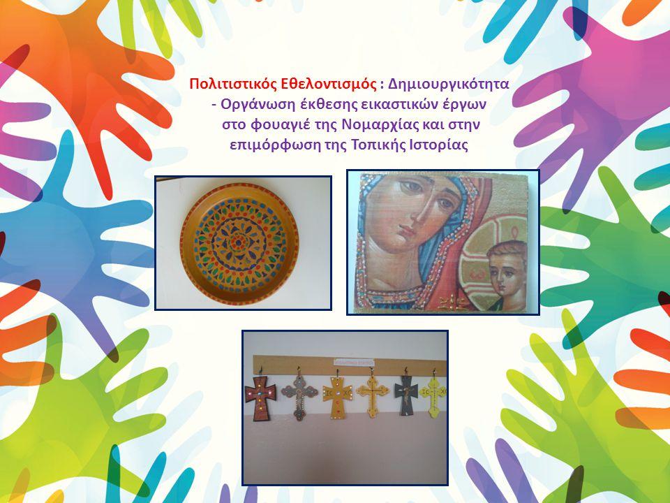 Πολιτιστικός Εθελοντισμός : Δημιουργικότητα - Οργάνωση έκθεσης εικαστικών έργων στο φουαγιέ της Νομαρχίας και στην επιμόρφωση της Τοπικής Ιστορίας