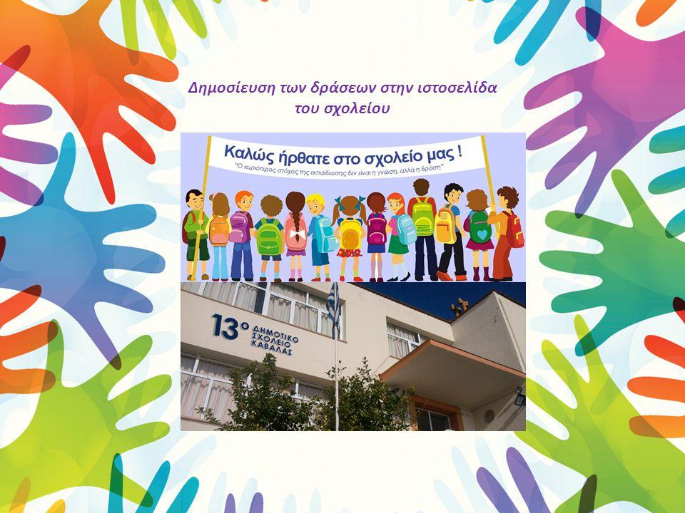 Δημοσίευση των δράσεων στην ιστοσελίδα του σχολείου
