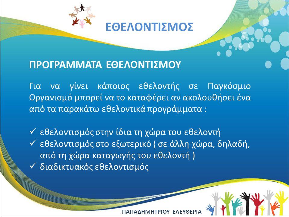 EΘΕΛΟΝΤΙΣΜΟΣ ΠΑΠΑΔΗΜΗΤΡΙΟΥ ΕΛΕΥΘΕΡΙΑ Κατά την περίοδο του Α' και Β' Παγκοσμίου πολέμου ιδρύεται το Πατριωτικό Ίδρυμα Κοινωνικής Πρόνοιας και Αντίληψης ( ΠΙΚΠΑ ) για ανάπηρα παιδάκια με σκοπό να καλύψει τις ανάγκες των παιδιών κατά τη διάρκεια του 1 ου Παγκοσμίου πολέμου.