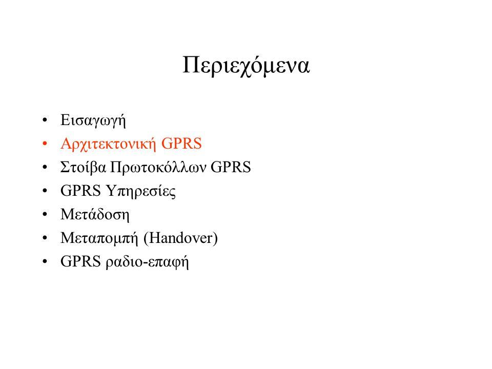 Περιεχόμενα Εισαγωγή Αρχιτεκτονική GPRS Στοίβα Πρωτοκόλλων GPRS GPRS Υπηρεσίες Μετάδοση Μεταπομπή (Handover) GPRS ραδιο-επαφή