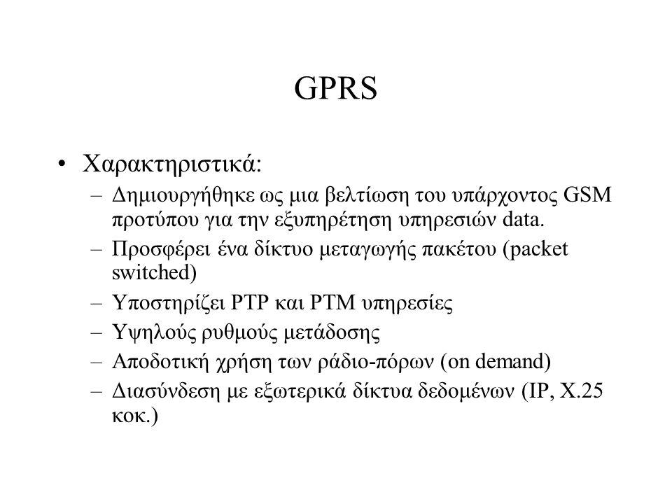GPRS Χαρακτηριστικά: –Δημιουργήθηκε ως μια βελτίωση του υπάρχοντος GSM προτύπου για την εξυπηρέτηση υπηρεσιών data. –Προσφέρει ένα δίκτυο μεταγωγής πα