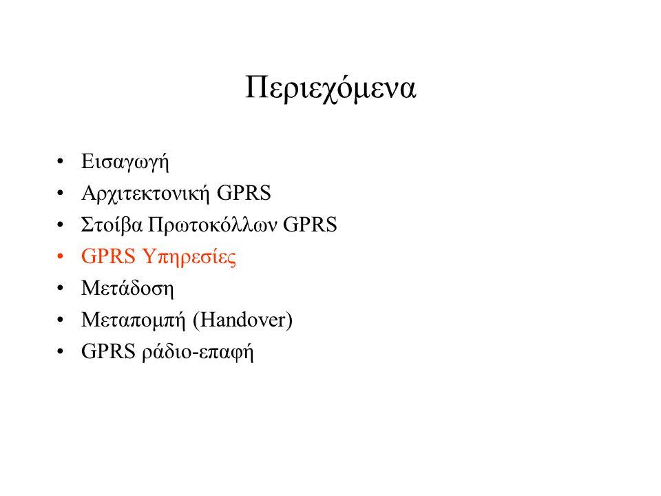 Περιεχόμενα Εισαγωγή Αρχιτεκτονική GPRS Στοίβα Πρωτοκόλλων GPRS GPRS Υπηρεσίες Μετάδοση Μεταπομπή (Handover) GPRS ράδιο-επαφή