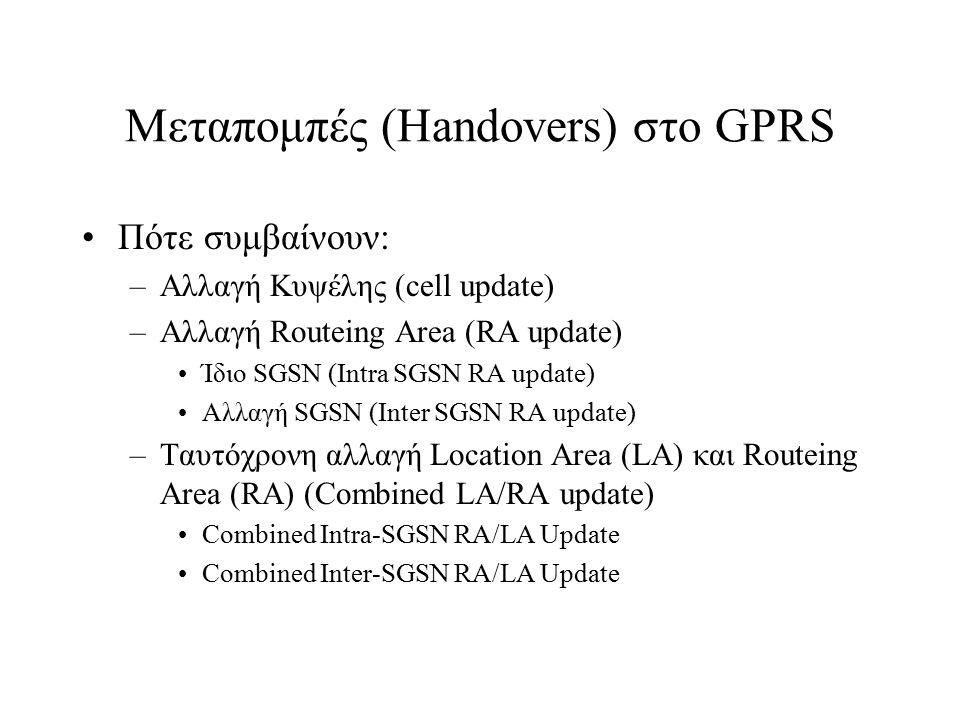 Μεταπομπές (Handovers) στο GPRS Πότε συμβαίνουν: –Αλλαγή Κυψέλης (cell update) –Αλλαγή Routeing Area (RA update) Ίδιο SGSN (Intra SGSN RA update) Αλλα