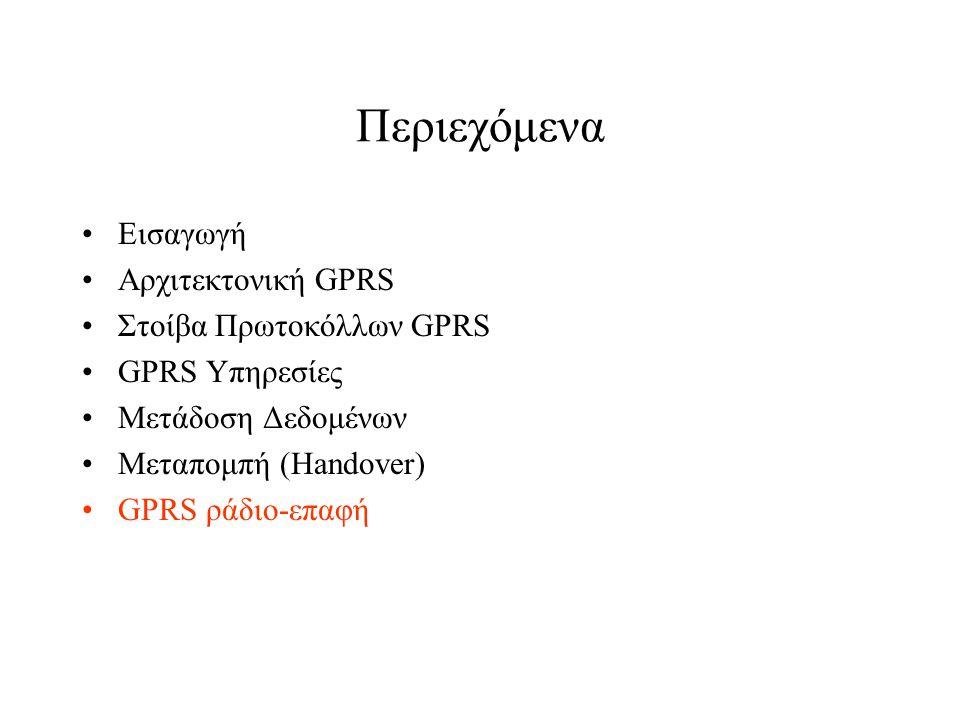 Περιεχόμενα Εισαγωγή Αρχιτεκτονική GPRS Στοίβα Πρωτοκόλλων GPRS GPRS Υπηρεσίες Μετάδοση Δεδομένων Μεταπομπή (Handover) GPRS ράδιο-επαφή