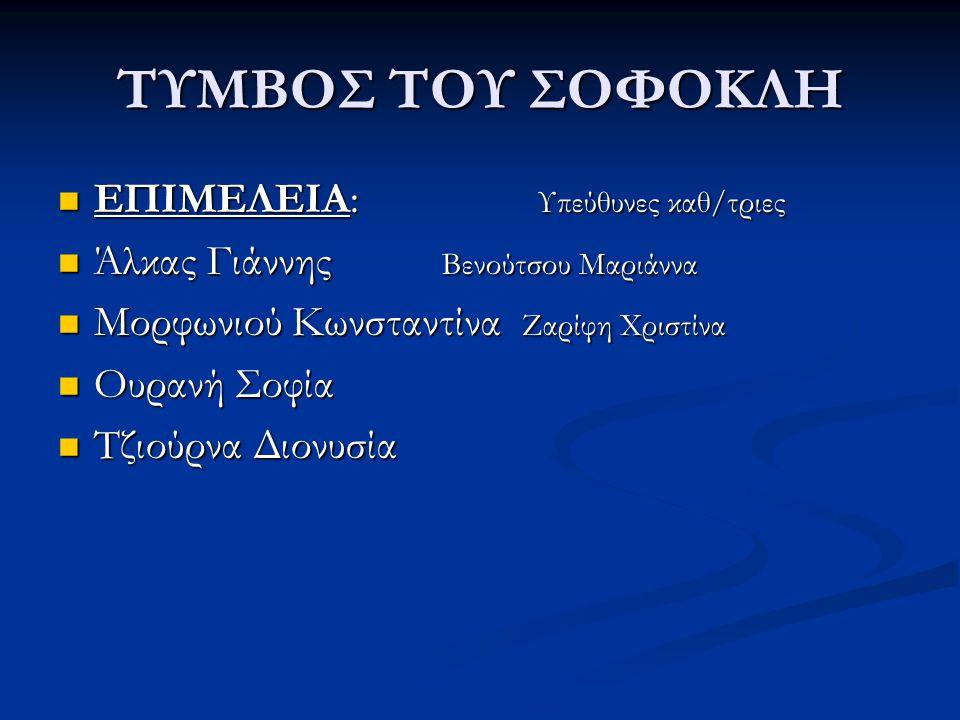 Ο ΒΙΟΣ ΚΑΙ ΤΟ ΕΡΓΟ ΤΟΥ ΣΟΦΟΚΛΗ Ο Σοφοκλής είναι ένας από τους τρεις μεγαλύτερους τραγικούς ποιητές μαζί με τον Αισχύλο και τον Ευριπίδη.