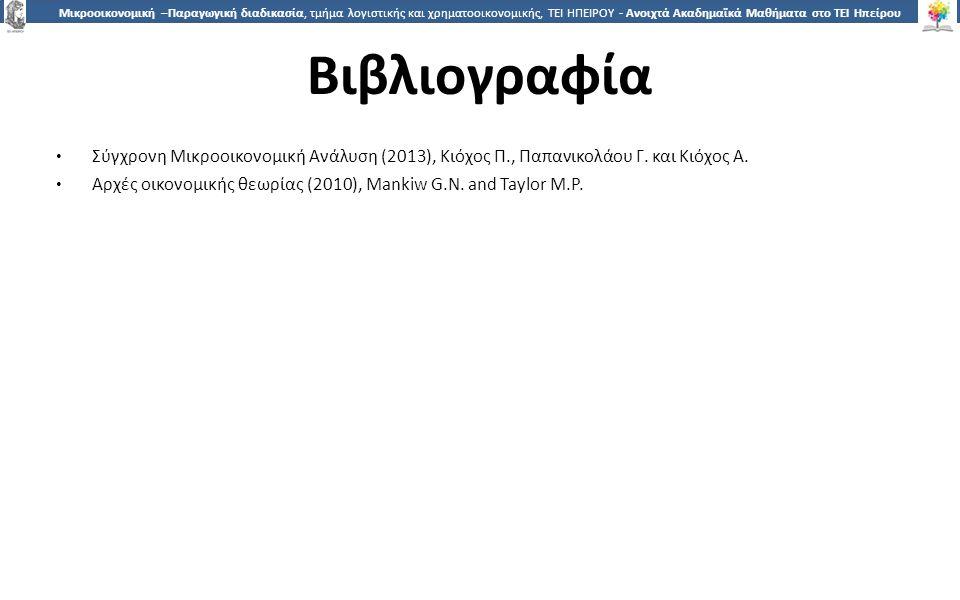 1717 Μικροοικονομική –Παραγωγική διαδικασία, τμήμα λογιστικής και χρηματοοικονομικής, ΤΕΙ ΗΠΕΙΡΟΥ - Ανοιχτά Ακαδημαϊκά Μαθήματα στο ΤΕΙ Ηπείρου Βιβλιο