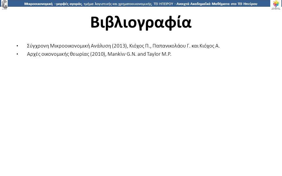 1919 Μικροοικονομική –μορφές αγοράς, τμήμα λογιστικής και χρηματοοικονομικής, ΤΕΙ ΗΠΕΙΡΟΥ - Ανοιχτά Ακαδημαϊκά Μαθήματα στο ΤΕΙ Ηπείρου Βιβλιογραφία Σύγχρονη Μικροοικονοµική Ανάλυση (2013), Κιόχος Π., Παπανικολάου Γ.