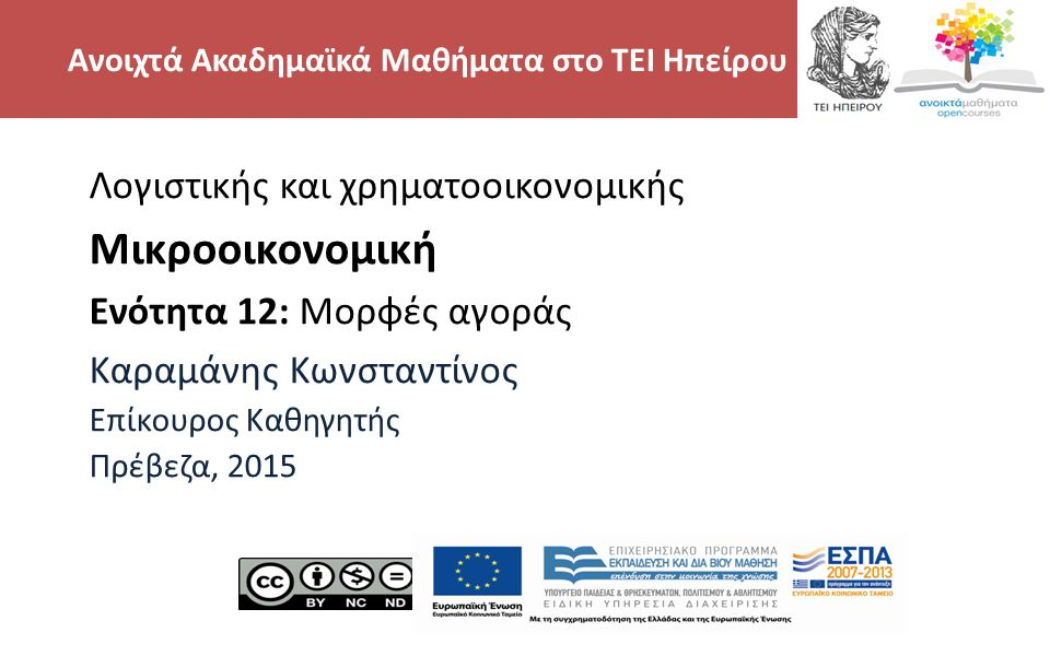 2 Λογιστικής και χρηματοοικονομικής Μικροοικονομική Ενότητα 12: Μορφές αγοράς Καραμάνης Κωνσταντίνος Επίκουρος Καθηγητής Πρέβεζα, 2015 Ανοιχτά Ακαδημα