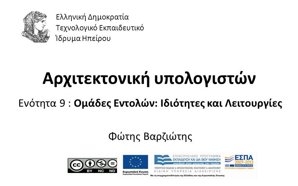 1 Αρχιτεκτονική υπολογιστών Ενότητα 9 : Ομάδες Εντολών: Ιδιότητες και Λειτουργίες Φώτης Βαρζιώτης Ελληνική Δημοκρατία Τεχνολογικό Εκπαιδευτικό Ίδρυμα Ηπείρου