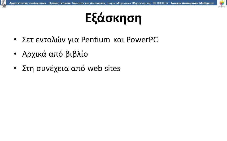 3535 Αρχιτεκτονική υπολογιστών –Ομάδες Εντολών: Ιδιότητες και Λειτουργίες, Τμήμα Μηχανικών Πληροφορικής, ΤΕΙ ΗΠΕΙΡΟΥ - Ανοιχτά Ακαδημαϊκά Μαθήματα στο ΤΕΙ Ηπείρου Εξάσκηση Σετ εντολών για Pentium και PowerPC Αρχικά από βιβλίο Στη συνέχεια από web sites