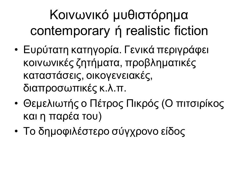 Κοινωνικό μυθιστόρημα contemporary ή realistic fiction Ευρύτατη κατηγορία. Γενικά περιγράφει κοινωνικές ζητήματα, προβληματικές καταστάσεις, οικογενει