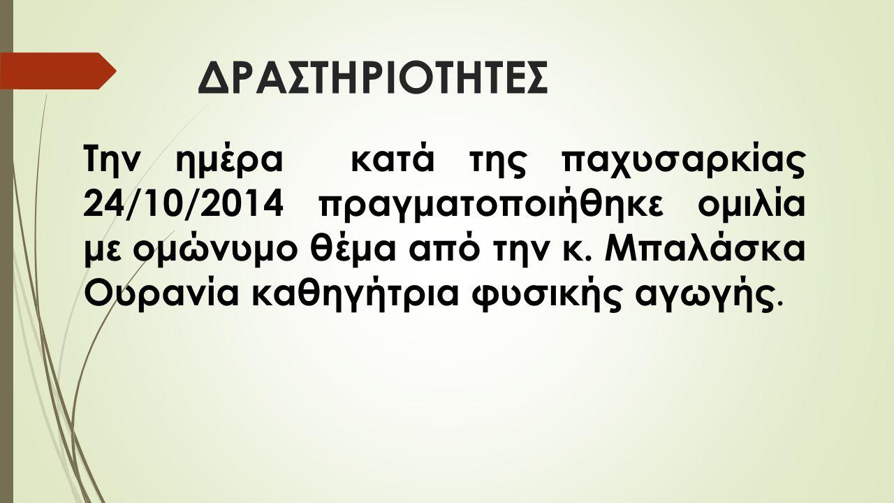 Επίσκεψη στις 21 Ιανουαρίου 2015 της κα Τσεμπέρη Καλλιόπης σύμβουλο της Ελληνικής Εταιρείας Οικογενειακού Προγραμματισμού, Αντισύλληψης και Αναπαραγωγικής Υγείας, η οποία εισηγήθηκε με θέμα: «Διαφυλική Αγωγή και Υγεία»