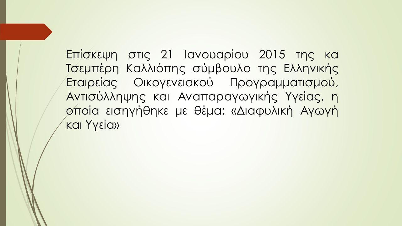 Επίσκεψη στις 21 Ιανουαρίου 2015 της κα Τσεμπέρη Καλλιόπης σύμβουλο της Ελληνικής Εταιρείας Οικογενειακού Προγραμματισμού, Αντισύλληψης και Αναπαραγωγ