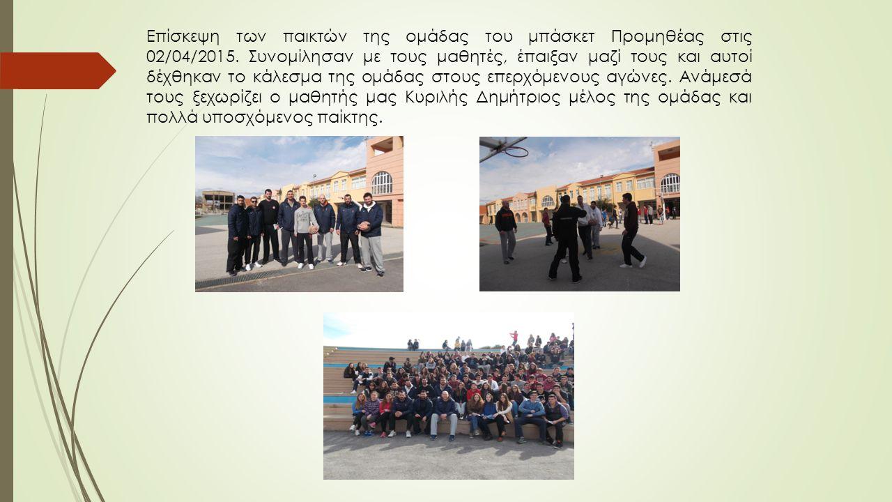 Επίσκεψη των παικτών της ομάδας του μπάσκετ Προμηθέας στις 02/04/2015. Συνομίλησαν με τους μαθητές, έπαιξαν μαζί τους και αυτοί δέχθηκαν το κάλεσμα τη