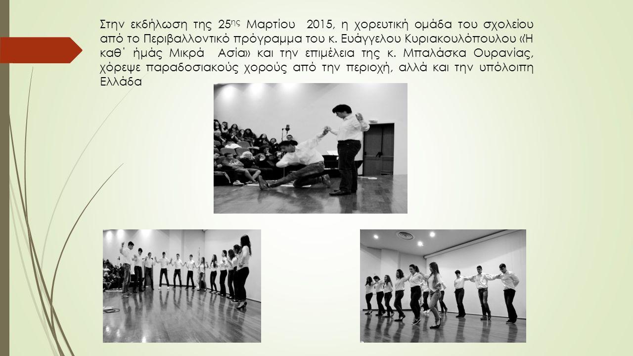 Στην εκδήλωση της 25 ης Μαρτίου 2015, η χορευτική ομάδα του σχολείου από το Περιβαλλοντικό πρόγραμμα του κ. Ευάγγελου Κυριακουλόπουλου «Ή καθ΄ ήμάς Μι