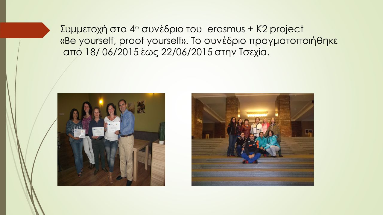 Συμμετοχή στο 4 ο συνέδριο του erasmus + Κ2 project «Be yourself, proof yourself». Το συνέδριο πραγματοποιήθηκε από 18/ 06/2015 έως 22/06/2015 στην Τσ