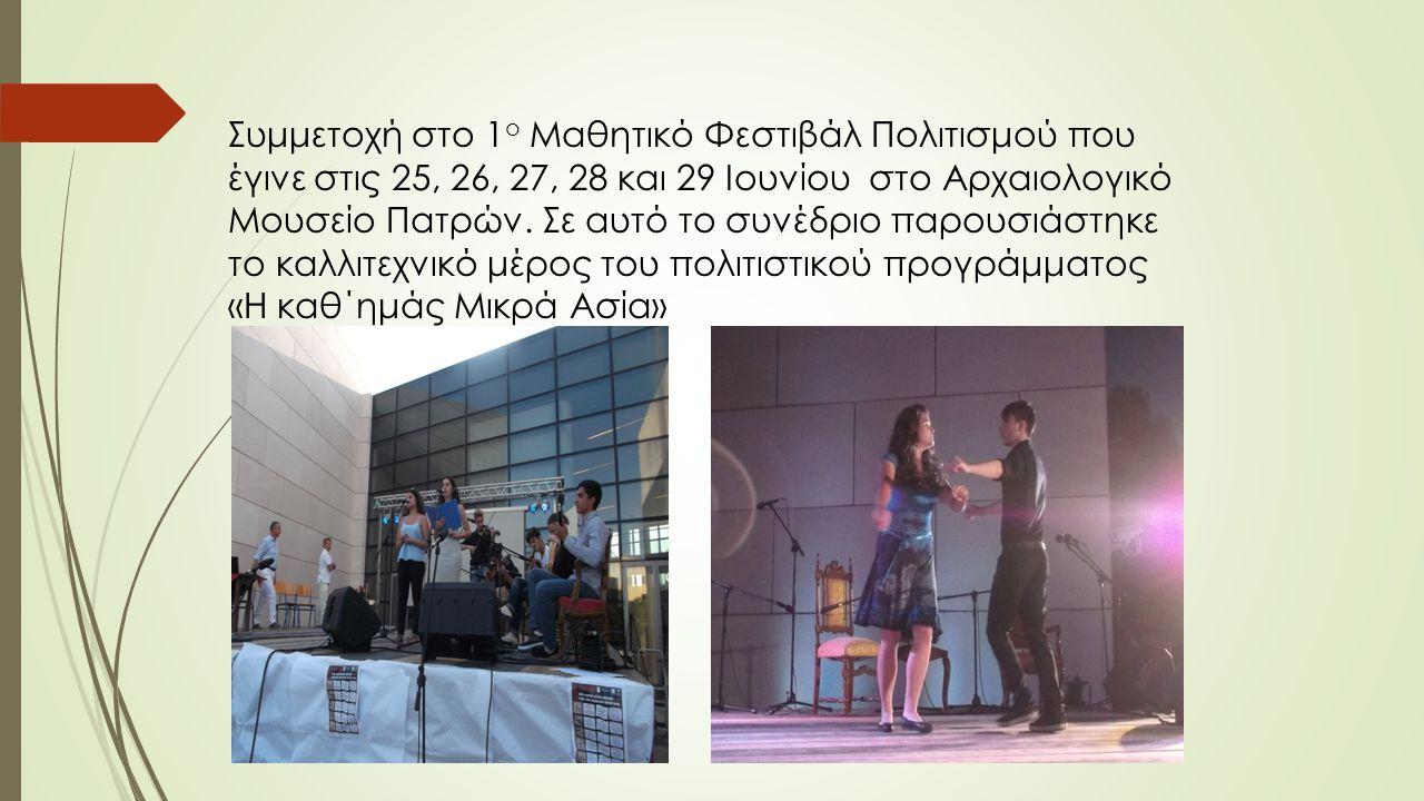 Συμμετοχή στο 1 ο Μαθητικό Φεστιβάλ Πολιτισμού που έγινε στις 25, 26, 27, 28 και 29 Ιουνίου στο Αρχαιολογικό Μουσείο Πατρών. Σε αυτό το συνέδριο παρου