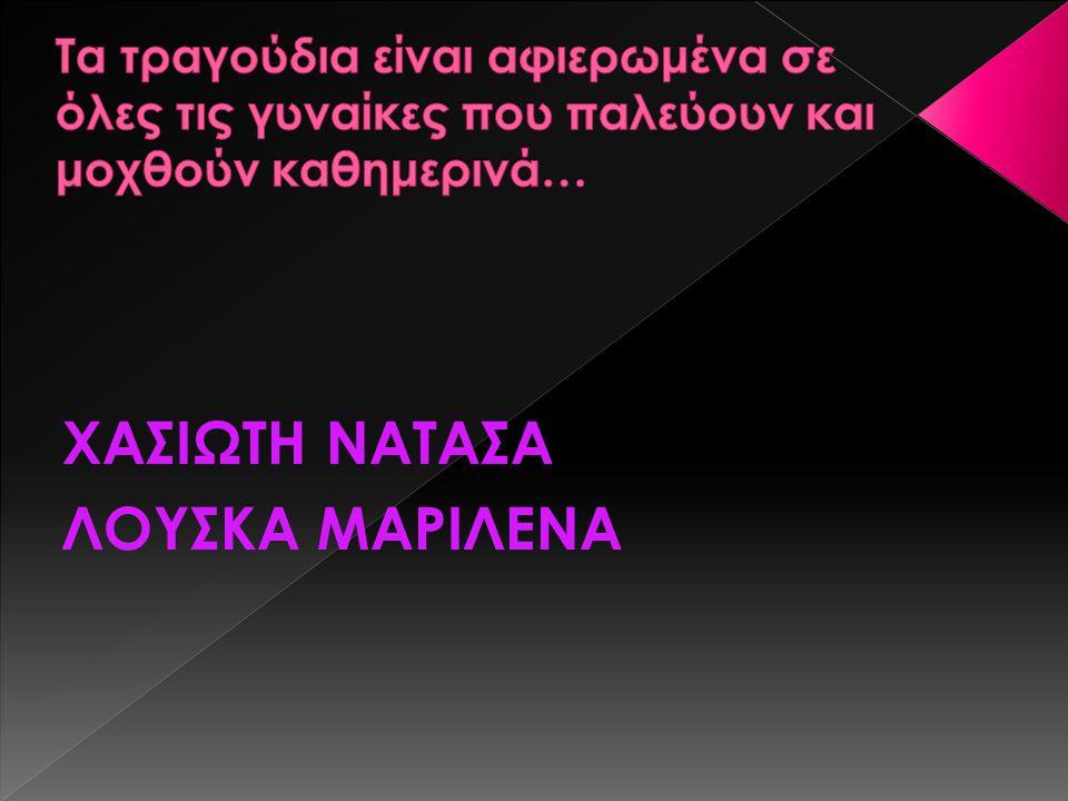 ΧΑΣΙΩΤΗ ΝΑΤΑΣΑ ΛΟΥΣΚΑ ΜΑΡΙΛΕΝΑ
